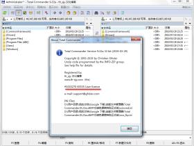 全能文件管理器 Total Commander v9.51 中文绿色特别正式版