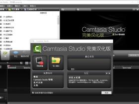 顶级屏幕录像编辑工具Camtasia Studio 8.6.0 完美汉化版 微课制作必备利器