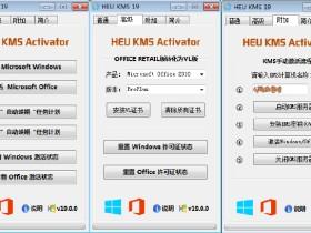 迷你离线KMS激活工具 HEU KMS Activator v19.6.0