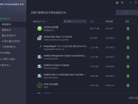 软件卸载利器 IObit Uninstaller v9.1.0.11 中文破解版
