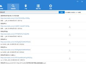 速盘SpeedPan v2.1.4 百度网盘下载不限速工具(无需登录账号)