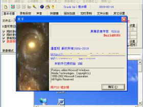 屏幕录像专家 V2019 Build0101 专业版 完全去水印破解版