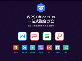 国内最优秀的办公套件 WPS office 2019 v11.8.2.8411专业增强激活版(内附激活码)