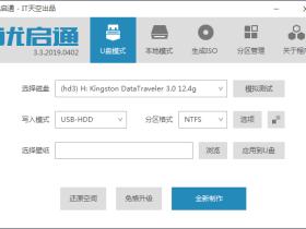 优启通 EasyU v3.3.2019.0402(2019.04.19 发布)