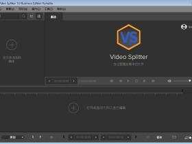 视频分割合并工具 SolveigMM Video Splitter v7.0 汉化绿色版