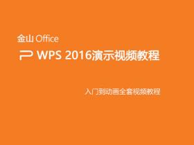 WPS Office2016 演示视频微课教程(从入门到精通)