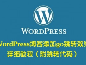 WordPress博客添加go跳转效果的详细教程(附跳转代码)