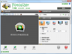 图像批量调整大小工具 Fotosizer v3.9.0.570中文单文件专业版
