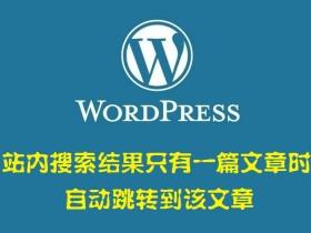 WordPress站内搜索结果只有一篇文章时自动跳转到该文章