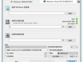 系统安装部署利器 WinNTSetup v4.0.1.0 中文单文件版