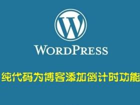 纯代码为WordPress站点添加倒计时功能