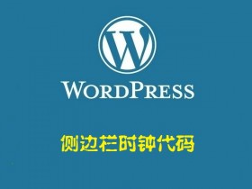 WordPress博客侧边栏添加时钟的代码 —— WordPress美化