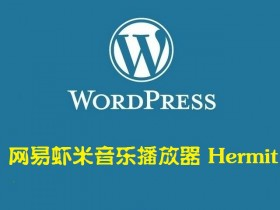 网易虾米音乐播放器 Hermit v3.15 —— WordPress插件