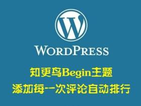 WordPress博客知更鸟Begin主题添加每一次评论自动排行