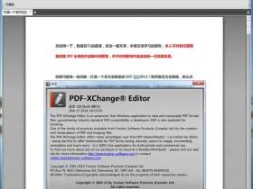PDF编辑器PDF-XChange Editor Plus 8.0.333.0 中文便携版+完整安装版V2