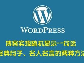 WordPres博客实现随机显示一句话经典句子、名人名言的两种方法