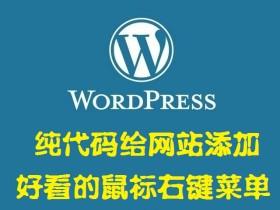 WordPress网站添加好看的鼠标右键菜单【纯代码】