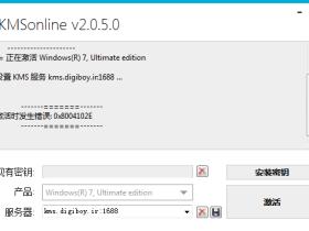 KMS 在线激活工具 KMSonline  v2.0.5.0汉化版