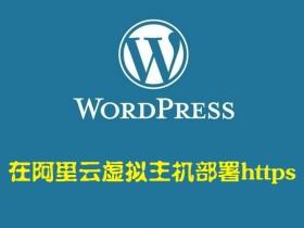 WordPress 在阿里云虚拟主机部署https图文教程