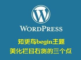 知更鸟Begin主题美化栏目右侧的三个点 —— WordPress美化