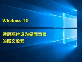 Windows10 锁屏图片设为桌面背景的图文教程