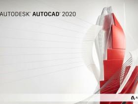 三维绘图软件 AutoCAD 2020 简体中文官方下载地址+注册机