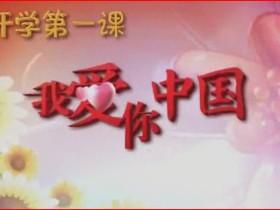2009开学第一课《我爱你中国》