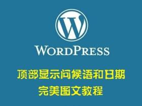 WordPress博客顶部显示问候语和日期的完美图文教程
