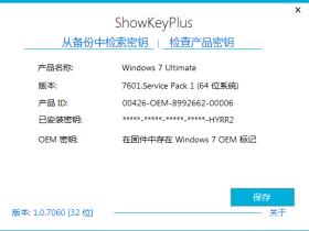 Windows产品密钥查看验证器 ShowKeyPlus v1.0.7060汉化版