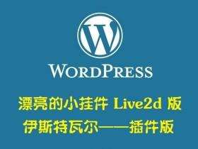 漂亮的小挂件Live2d版伊斯特瓦尔 —— WordPress插件