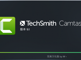 顶级屏幕录像编辑工具TechSmith Camtasia v9.1.5.16 官方版及完美中文汉化版 微课制作必备利器
