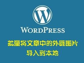 批量将 WordPress 文章中的外链图片导入到本地的完美方案