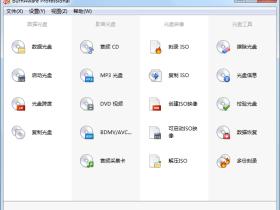 光盘刻录工具BurnAware v12.6中文破解绿色便携专业版