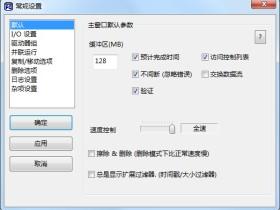 文件快速复制工具 FastCopy v3.87 汉化绿色便携版