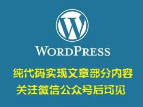 纯代码实现文章部分内容关注微信公众号后可见——WordPress美化