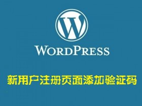 WordPress博客新用户注册页面添加验证码——WordPress教程