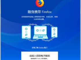 火狐浏览器 Firefox V75.0 简体中文官方/绿色便携正式版