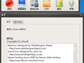 免费屏幕录像利器 oCam v490.0 中文便携版