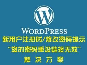 """WordPress新用户注册时/修改密码提示""""您的密码重设链接无效"""""""