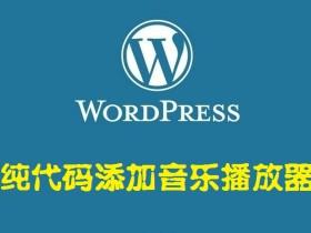 纯代码为WordPress添加音乐播放器 —— WordPress教程