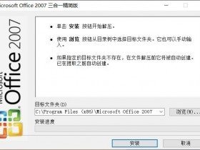 微软办公软件Microsoft Office 2007 三合一精简版(内置微软正版序列号)