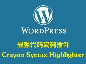 最强代码高亮插件 Crayon Syntax Highlighter —— WordPress插件