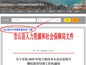 2019年安徽省含山县专业技术人员公需科目继续教育培训使用手册