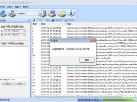 上网痕迹检查与清理工具 UrlViewer v2013 绿色单文件版