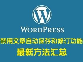 WordPress禁用文章自动保存和修订功能的最新方法汇总