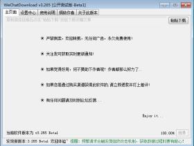 微信公众号文章+图片打包下载利器 v3.265-Beta1(好文章就得本地离线保存)