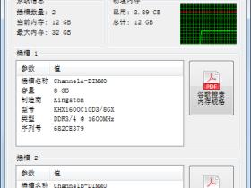 内存检测小工具 RAMExpert v1.12.0.29 汉化单文件版