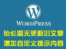 给长期无更新旧文章增加自定义提示内容 —— WordPress教程