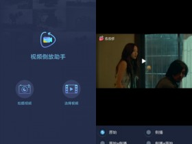 Android视频倒放助手 v2.0.13去广告版