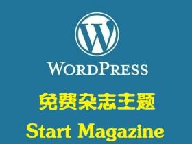 免费杂志主题 Start Magazine —— WordPress主题